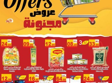 Crazy offers from Al Rayaa Saudi Arabia to 9 June