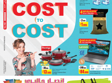 Discounts magazine of A & H Bahrain to 22 June