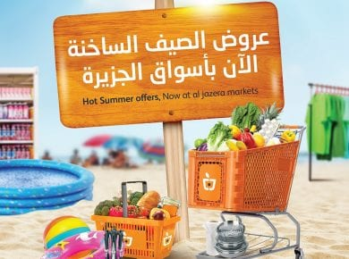 Hot summer offers, now at Al Jazera markets in Saudi Arabia