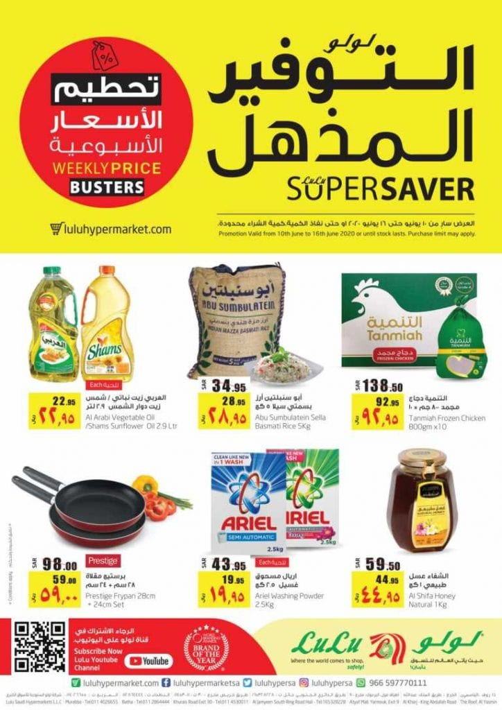 Lulu super saver in Saudi Arabia to 16 June