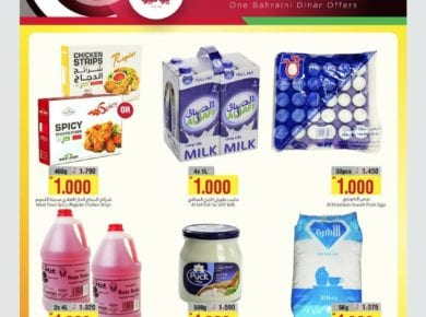 One Bahraini dinar offers at AlHelli supermarket