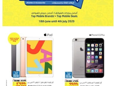 Top mobile deals at Lulu Bahrain till 4 July