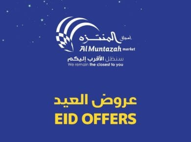 Eid offers at Al Muntazah market in Bahrain