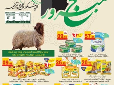 Eid offers at Al Raya Saudi Arabia to 28 July