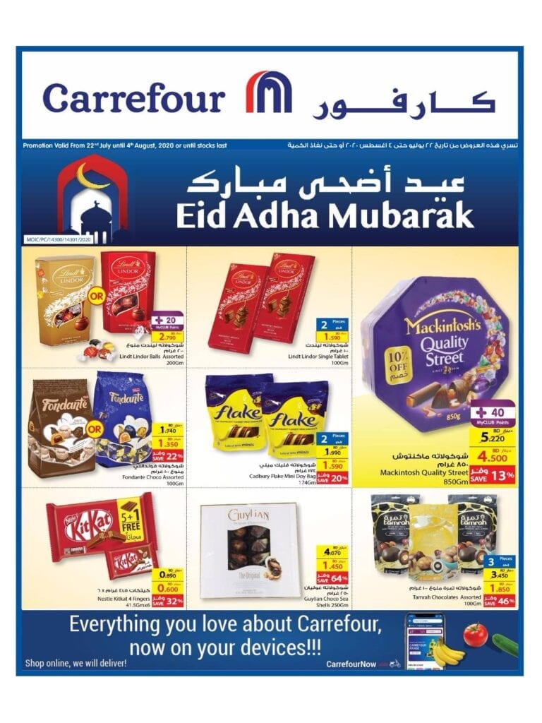 Eid offers at Carrefour Bahrain to 5 August