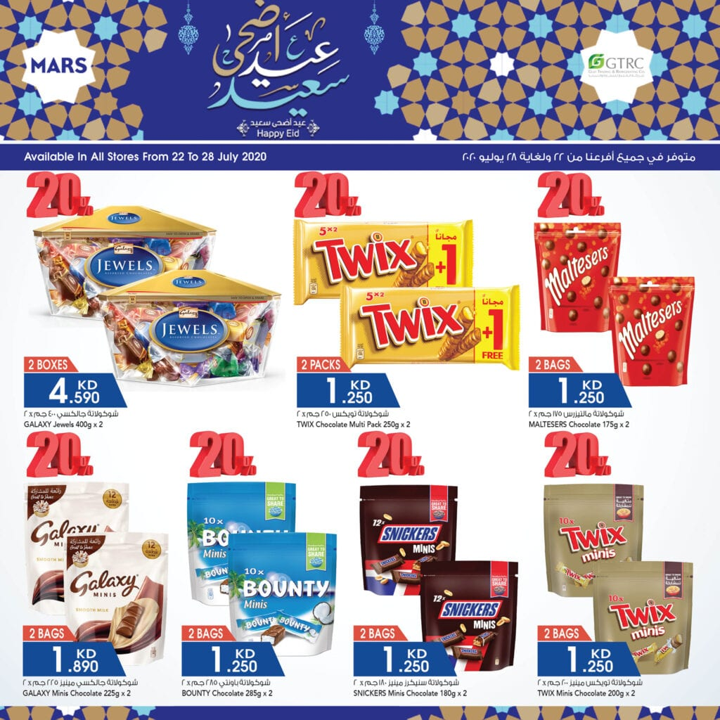 Eid offers at Carrefour Kuwait to 28 July