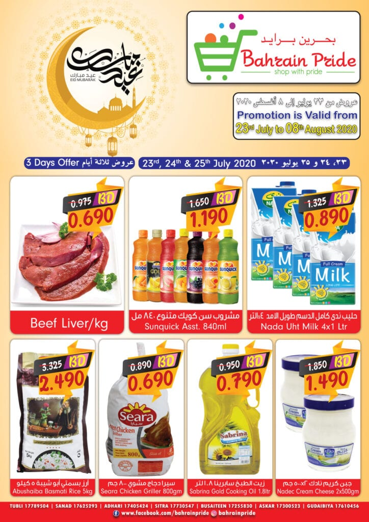 Eid offers from Bahrain pride to 8 August