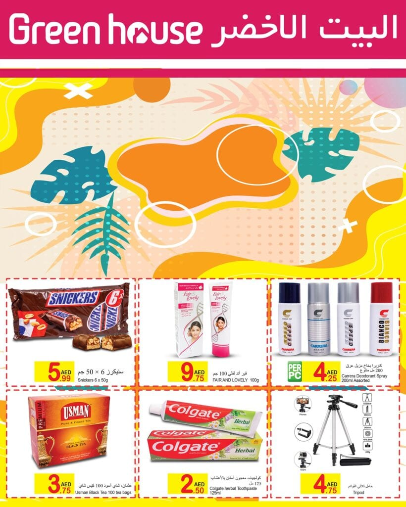Green house UAE discounts to 4 August