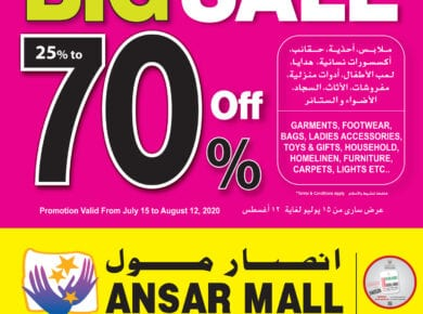 Sale up to 70% at Ansar Gallery UAE