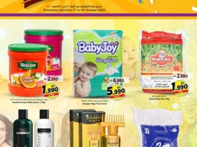 Carrefour Saudi offers in to 20 October.