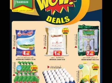 ElNohkba markets offers in Bahrain to 18 October