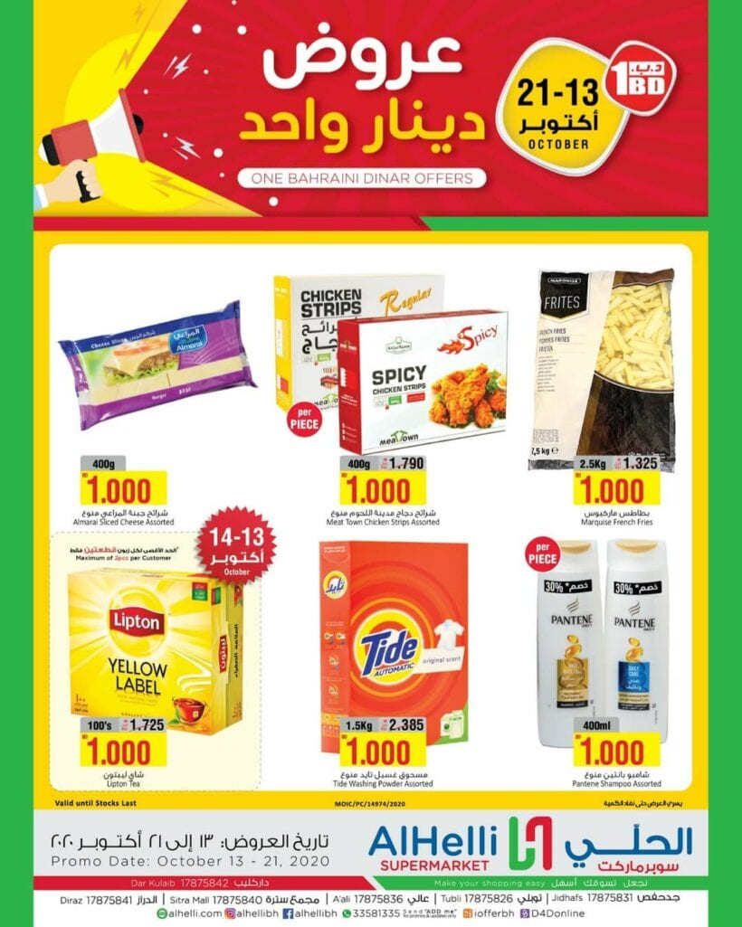 AlHelli markets offers to 21 October