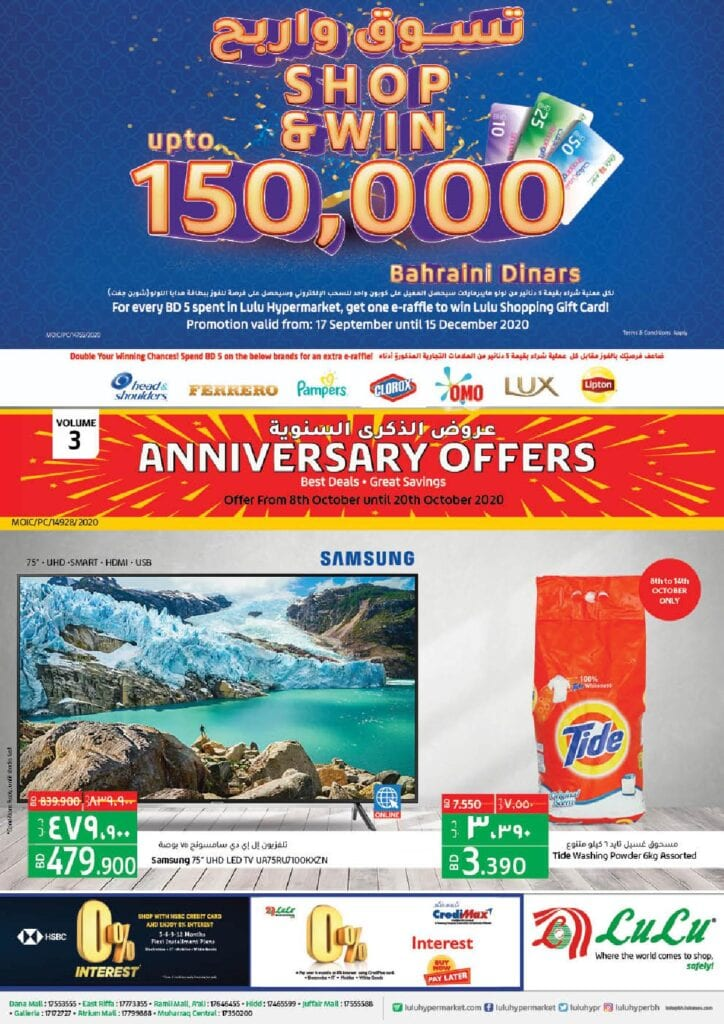 Lulu Bahrain Offers to 20 October.