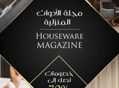 Noel offers for home appliances in Saudi Arabia