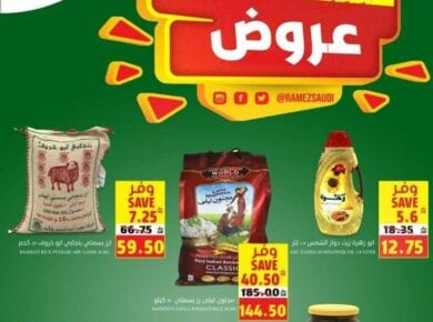 Ramez Hypermarket offers in Dammam, Saudi Arabia to 20 October.