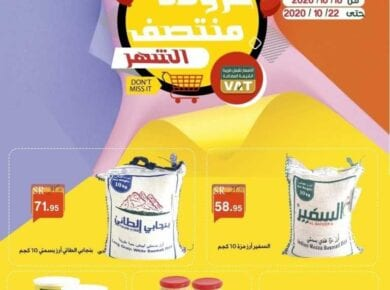 Ramez Hypermarket offers in Saudi Arabia