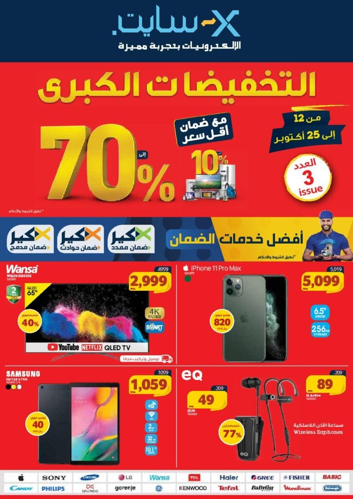 Xcite Saudi Offers to 25 October