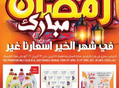 Abraj Hypermarkert Offers in Ramadan