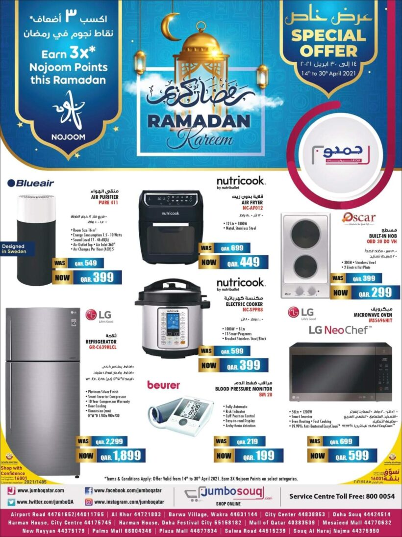Jumbo Qatar Electronics Offers