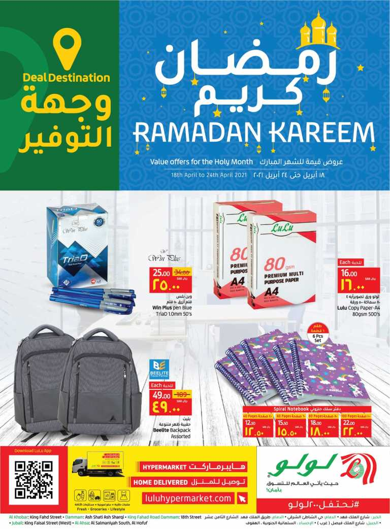 Lulu Hypermarket Offers In Ramadan to 24 Apr 2021