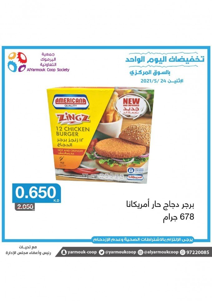 AlYarmouk Coop Society Offers in Kuwait today